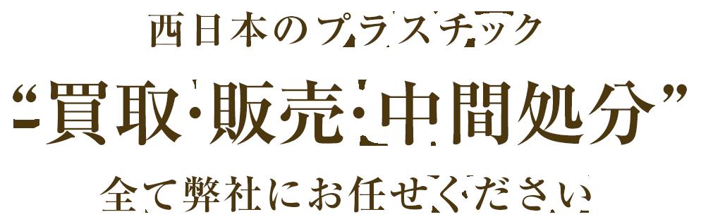 北九州・福岡・山口|プラスチックリサイクル|株式会社ニシプラ